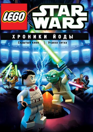 Смотреть Lego Звездные войны: Хроники Йоды – Скрытый клон онлайн в HD качестве 720p