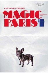 Смотреть Магический Париж 4 онлайн в HD качестве