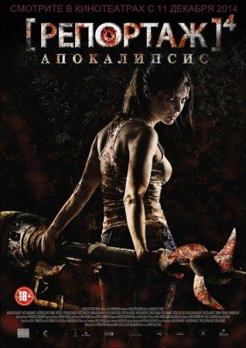 Смотреть Репортаж: Апокалипсис онлайн в HD качестве 720p