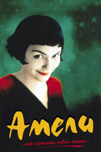 Смотреть Амели онлайн в HD качестве 720p