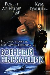 Смотреть Военный ныряльщик онлайн в HD качестве