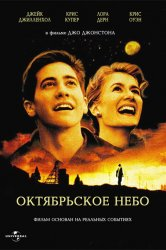 Смотреть Октябрьское небо онлайн в HD качестве