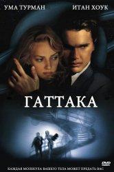 Смотреть Гаттака онлайн в HD качестве