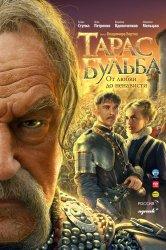 Смотреть Тарас Бульба онлайн в HD качестве