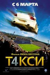 Смотреть Такси 4 онлайн в HD качестве