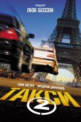 Смотреть Такси 2 онлайн в HD качестве 720p