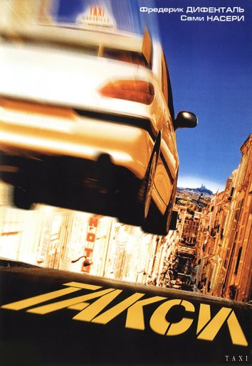Смотреть Такси онлайн в HD качестве 720p
