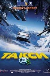 Смотреть Такси 3 онлайн в HD качестве 720p