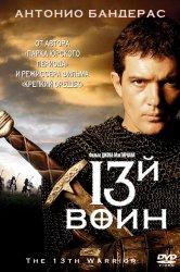Смотреть 13-й воин онлайн в HD качестве