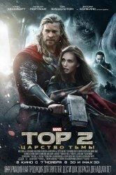 Смотреть Тор 2: Царство тьмы онлайн в HD качестве
