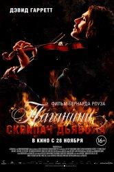 Смотреть Паганини: Скрипач Дьявола онлайн в HD качестве