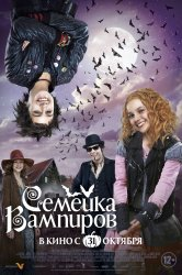 Смотреть Семейка вампиров онлайн в HD качестве 720p
