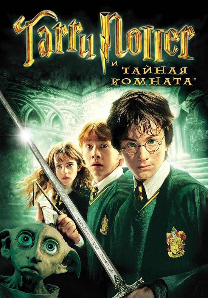 Смотреть фильм Гарри Поттер и Тайная комната онлайн ...