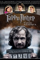 Смотреть Гарри Поттер и узник Азкабана онлайн в HD качестве