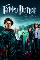 Смотреть Гарри Поттер и Кубок огня онлайн в HD качестве