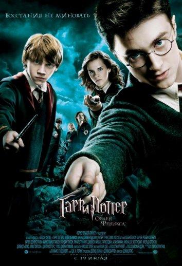 Смотреть Гарри Поттер и Орден Феникса онлайн в HD качестве 720p