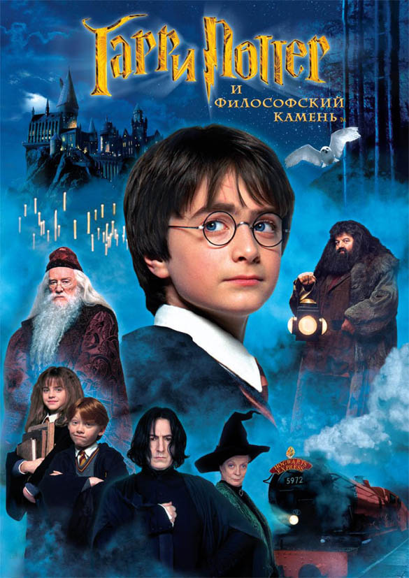 Смотреть фильм Гарри Поттер и философский камень онлайн ...
