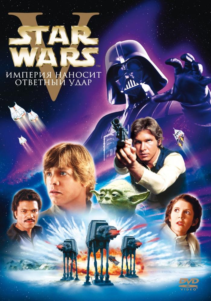 Смотреть фильм Звездные войны: Эпизод 5 – Империя наносит ...