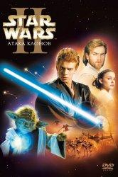 Смотреть Звездные войны: Эпизод 2 – Атака клонов онлайн в HD качестве 720p