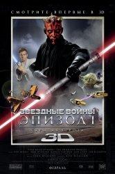 Смотреть Звездные войны: Эпизод 1 – Скрытая угроза онлайн в HD качестве