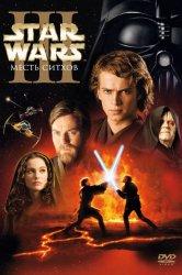 Смотреть Звездные войны: Эпизод 3 – Месть Ситхов онлайн в HD качестве 720p