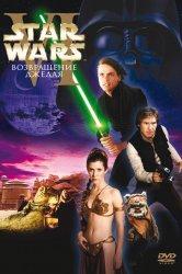 Смотреть Звездные войны: Эпизод 6 – Возвращение Джедая онлайн в HD качестве 720p