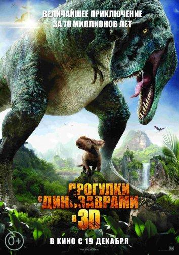 Смотреть Прогулки с динозаврами 3D онлайн в HD качестве 720p