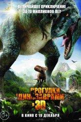 Смотреть Прогулки с динозаврами 3D онлайн в HD качестве
