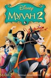 Смотреть Мулан 2 онлайн в HD качестве