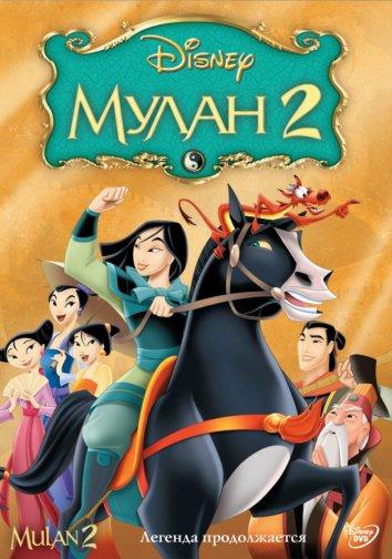 Смотреть Мулан 2 онлайн в HD качестве 720p