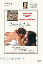 Смотреть Ромео и Джульетта онлайн в HD качестве 720p
