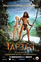 Смотреть Тарзан онлайн в HD качестве