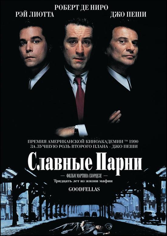 Посмотреть фильм казино в хорошем качестве туры в макао казино