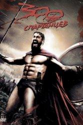 Смотреть 300 спартанцев онлайн в HD качестве