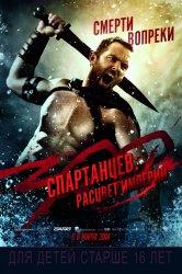 Смотреть 300 спартанцев: Расцвет империи онлайн в HD качестве