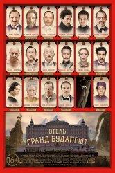 Смотреть Отель «Гранд Будапешт» онлайн в HD качестве