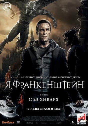Смотреть Я, Франкенштейн онлайн в HD качестве 720p