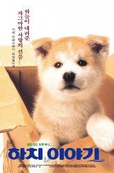 Смотреть История Хатико онлайн в HD качестве 720p