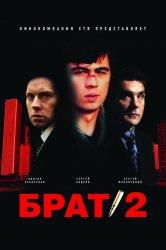 Смотреть Брат 2 онлайн в HD качестве 720p