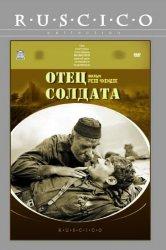 Смотреть Отец солдата онлайн в HD качестве 720p