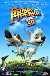Смотреть Звёздные собаки: Белка и Стрелка онлайн в HD качестве