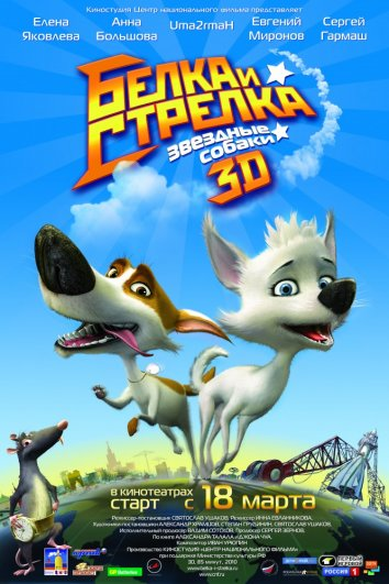 Смотреть Звёздные собаки: Белка и Стрелка онлайн в HD качестве 720p