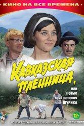 Смотреть Кавказская пленница, или Новые приключения Шурика онлайн в HD качестве