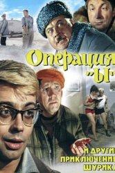 Смотреть Операция «Ы» и другие приключения Шурика онлайн в HD качестве 720p