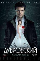 Смотреть Дубровский онлайн в HD качестве 720p