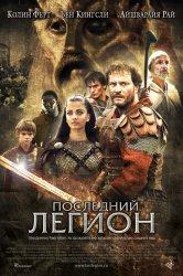 Смотреть Последний легион онлайн в HD качестве