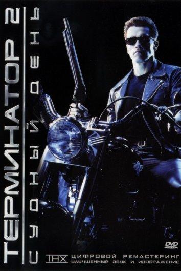 Смотреть Терминатор 2: Судный день онлайн в HD качестве 720p