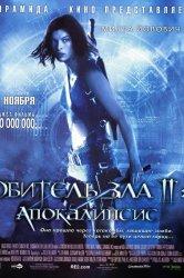Смотреть Обитель зла 2: Апокалипсис онлайн в HD качестве