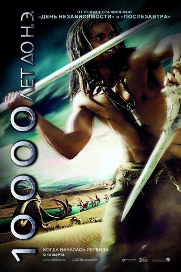 Смотреть 10 000 лет до н.э. онлайн в HD качестве 720p