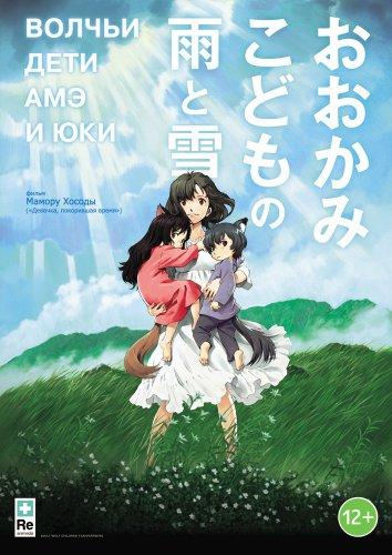 Смотреть Волчьи дети Амэ и Юки онлайн в HD качестве 720p
